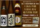【新品商品です。】入手困難3本セット!酒処、新潟からお届け致します。新潟地酒専門店です限定...