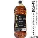 (限定特価)富士乃森 ザ フジノモリ ウィスキー【THE FUJINOMORI WHISKY】4L 37度 国産 ブレンデット ウイスキー