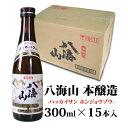 【製造日新しいです、】八海山 特別本醸造 300mlx15本入り[1箱]八海山 八海醸造