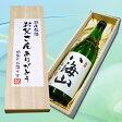 【お父さんありがとうラベル】八海山 純米吟醸 720ml×1本 桐箱入り 八海山 八海醸造 日本酒 八海山