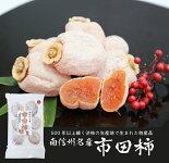 市田柿(箱)長野お土産家庭用ほっこりドライフルーツおいしい甘い南信州