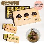 きのこのこスイート信州長野お土産家庭用かわいいおいしいきのこたけのこお茶菓子贈答特産ばらまき