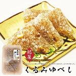 くるみゆべし(別所製菓)長野もち菓子お土産信州お土産