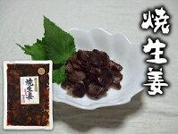 焼き生姜信州長野佃煮ご飯のお供おかずお土産おいしい