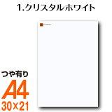 全114色カッティング用シートA4サイズ 1.クリスタルホワイト