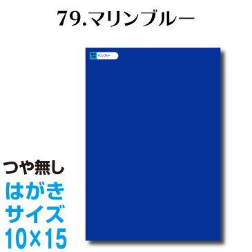 全116色 カッティングシート はがきサイズ 79.マリンブルー つや無し 青 屋外 表札 切文字 うちわ 文字 マットブルー