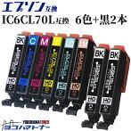 エプソンプリンター用互換インクカートリッジIC6CL70L互換6色セット
