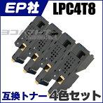 EP社LPC4T8<日本製パウダー使用>【互換トナーカートリッジ】