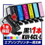 エプソンプリンター用互換インクカートリッジKUI-6CL-Lクマノミ互換6色セット