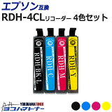 RDH-4CL互換 4色セット エプソンプリンター用互換 RDH互換(リコーダー互換) RDH-BK-L互換 RDH-C互換 RDH-M互換 RDH-Y互換 対応機種: PX-048A PX-049A 【互換インク】 横トナオリジナル(adv)【ネコポス送料無料】