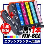 エプソンプリンター用互換プリンター用互換インクカートリッジITH-6CLイチョウ互換6色セット