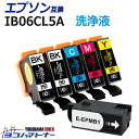 IB06CL5A エプソンプリンター用互換 IB06CL5A / IB06( メガネ )シリーズ 洗浄カートリッジ 4色 5本セ...