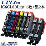 エプソンプリンター用互換プリンター用互換インクカートリッジIC6CL80L互換6色セット