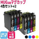 MUG-4CL 4色セット×2 エプソン互換( EPSON互換 ) 互換インクカートリッジ MUGシリーズ マグカップ互換 セット内容: MUG-BK MUG-C MUG-M MUG-Y 対応プリンター: EW-452A / EW-052A <ネコポス送料無料>