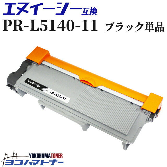 PCサプライ・消耗品, トナー PR-L5140-11 (NEC) MultiWriter 5150 MultiWriter 5140 MultiWriter 200F