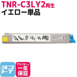 オキ TNR-C3LY2 イエロー単品 対応機種:COREFIDO C811dn,C811dn-T,C841dn,C841dn-PI 印刷枚数:約10,000枚 沖データ【再生トナーカートリッジ】