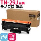 ブラザー互換TN-29J互換トナーカートリッジブラック単品