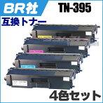 【送料無料・あす楽】BR社TN-3954色セット<日本製パウダー使用>【互換トナーカートリッジ】