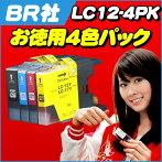 【残量表示対応】BR社LC12-4PK4色パック増量版【互換インクカートリッジ】