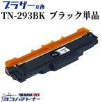ブラザー互換TN-293TN-297互換トナーカートリッジブラック単品