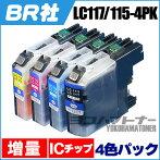 【ICチップ付】BR社LC117/115-4PK4色パック増量版【互換インクカートリッジ】