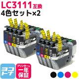 【黒1本おまけ中】LC3111-4PK 4色セット×2 ブラザー互換 LC3111BK LC3111C LC3111M LC3111Y 対応機種:DCP-J987N-W DCP-J572N DCP-J582N DCP-J972N DCP-J973N DCP-J982N MFC-J893N MFC-J903N DCP-J978N DCP-J577N MFC-J898N MFC-J998DN/DWN MFC-J738DN/DWN