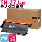 ブラザー互換TN-27J【互換トナーカートリッジ】日本製トナーパウダー