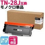 TN-28Jブラザー【トナーカートリッジ】