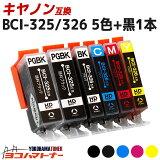 BCI-325-326 キヤノン 5色+顔料ブラック1本セット互換インクカートリッジ 内容:BCI-325PGBK BCI-326BK BCI-326C BCI-326M BCI-326Y 対応機種:PIXUS MG8230 / MG8130 / MG6230 / MG6130 / MG5330 / MG5230 / MG5130 / iP4930 / iP4830 / iX6530 / MX883 / MX893 送料無料