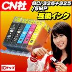 BCI-326+325/5MP5色マルチパックICチップ付(BCI-326+325/5MPの)00