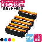 【エントリーで当店P12倍】CRG-335 キヤノン リサイクル 4色+ブラック1本セット再生トナーカートリッジ 内容:CRG-335BK-RE CRG-335C-RE CRG-335M-RE CRG-335Y-RE 対応機種: LBP841C / LBP842C / LBP843Ci / LBP9520C / LBP9660Ci