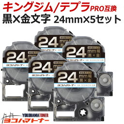 テプラPRO用 キングジム用 SC24KZW 互換テープ 強粘着 黒/金文字 24mm(テープ幅)×5セット 【宅配便で送料無料】