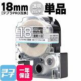 テプラPRO用 キングジム用 ST18SW 互換テープ 強粘着 透明/白文字 18mm(テープ幅) 【宅配便で送料無料】