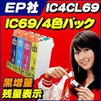 IC4CL69EP社IC694色セットブラック増量ICチップ搭載【互換インクカートリッジ】メール便で送料無料!