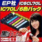 【黒もう1本】IC6CL70L+IC70L-BKEP社IC706色セット+ブラックICチップ付増量版【互換インクカートリッジ】0