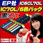 【黒さらに2本】IC6CL70L+IC70L-BKEP社IC706色セット+ブラックICチップ付増量版【互換インクカートリッジ】0