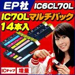 【14本入り!】IC6CL70L×2+IC70L-BK×2EP社IC706色セット×2+黒2本マルチパック増量版【互換インクカートリッジ】0