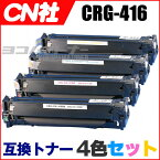 CRG-416 CN社 トナーカートリッジ416 4色セット 【互換トナーカートリッジ】[05P06May15]