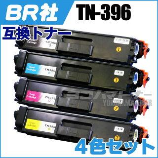 TN-396BR社TN-396BK/C/M/Y大容量4色セット【互換トナーカートリッジ】