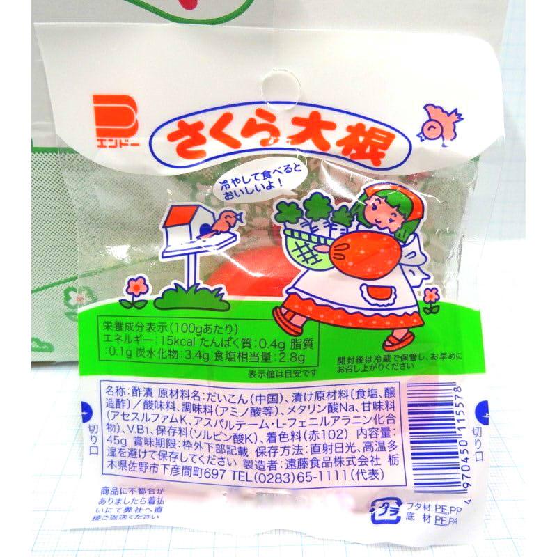 遠藤食品 さくら大根 【20袋入り】