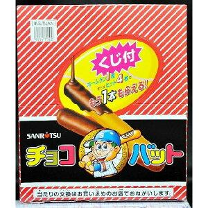 駄菓子屋さんの定番商品、人気のチョコバットサンリツのチョコバット【60本で1箱】