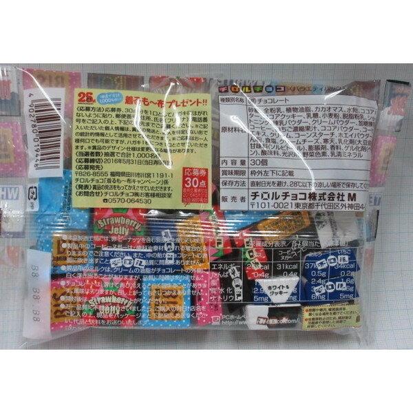 チロルチョコバラエティパック【小袋30個入り】