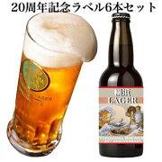 横浜ビール20周年記念ラベルビール(横浜ラガー)6本セット