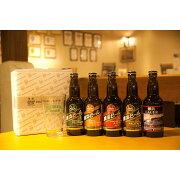 横浜ビールオリジナルグラス付おすすめ5種飲み比べセット