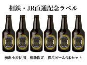 横浜小麦使用相鉄限定横浜ビール6本セット