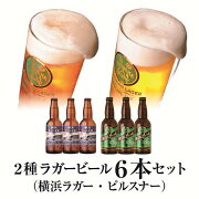 横浜ビール2種ラガーセット(横浜ラガー・ピルスナー)