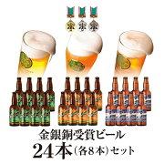 横浜ビール金銀銅受賞ビール24本(各8本)セット330ml×24本