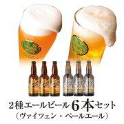 横浜ビール2種エールセット(ヴァイツェン・ペールエール)