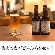 【数量限定】横浜ビール海とつなぐビール6本セット