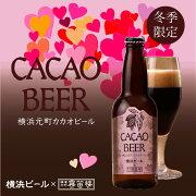 横浜元町カカオビール6本セット